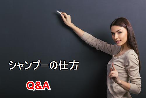 Q&A 女性画像