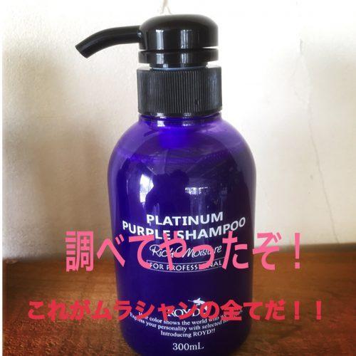 【ムラシャン】髪色を長持ちさせる紫シャンプーの効果と使い方