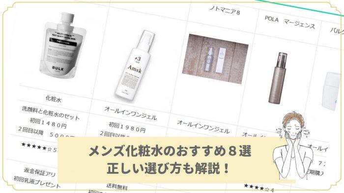 メンズ化粧水おすすめランキング8選~正しい男性用スキンケアの選び方とは~