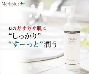 メディプラスゲル