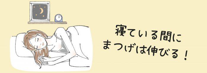 寝ている間にまつ毛は伸びる!