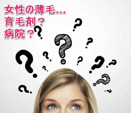 女性の薄毛治療(1)