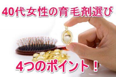 育毛剤の選び方 40代(1)
