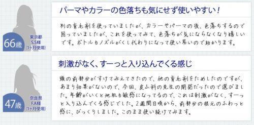 ミューノアージュ 口コミ
