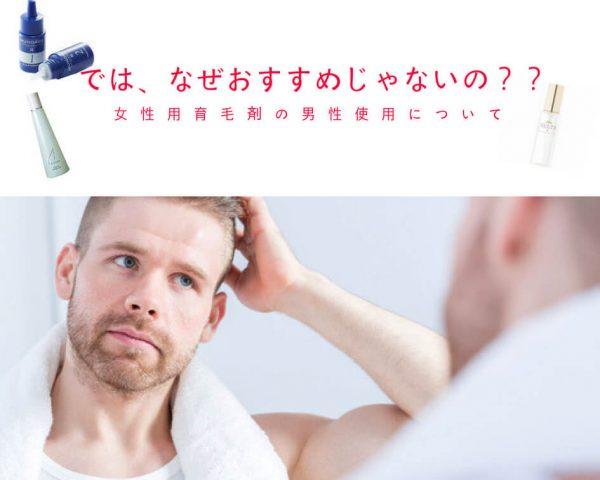 女性用育毛剤は男性ダメ?