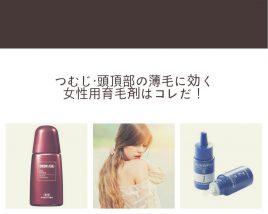 つむじ・頭頂部の薄毛に効く女性用育毛剤