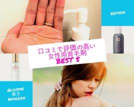 口コミで評価の高い女性用育毛剤 ベスト5