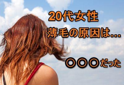 20代女性 薄毛の原因