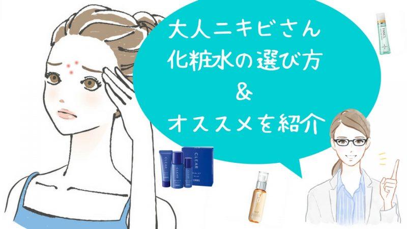 大人ニキビに効く化粧水ランキング~口コミでもおすすめされている12選~