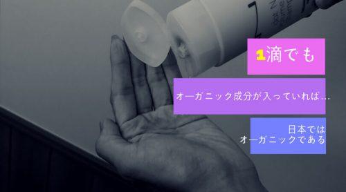 日本のオーガニック基準