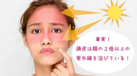 頭皮 紫外線
