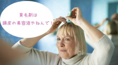 育毛剤は頭皮の美容液