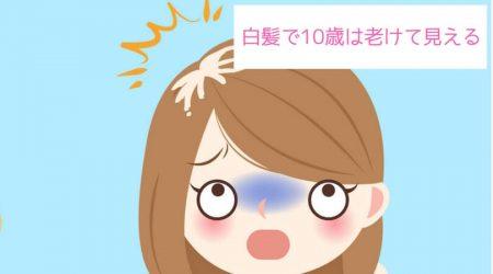 紫外線 白髪