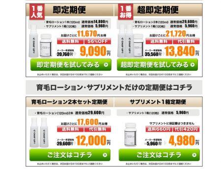チャップアップサプリ 公式通販