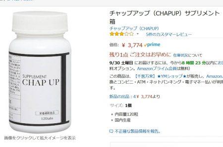 チャップアップサプリ Amazon