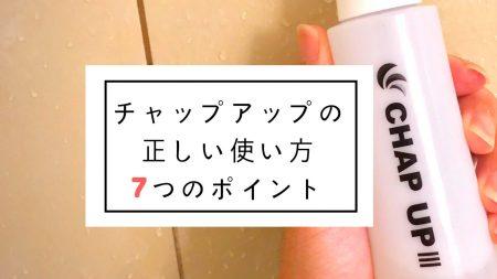 チャップアップ育毛剤の正しい使い方7つのコツ【美容師監修】