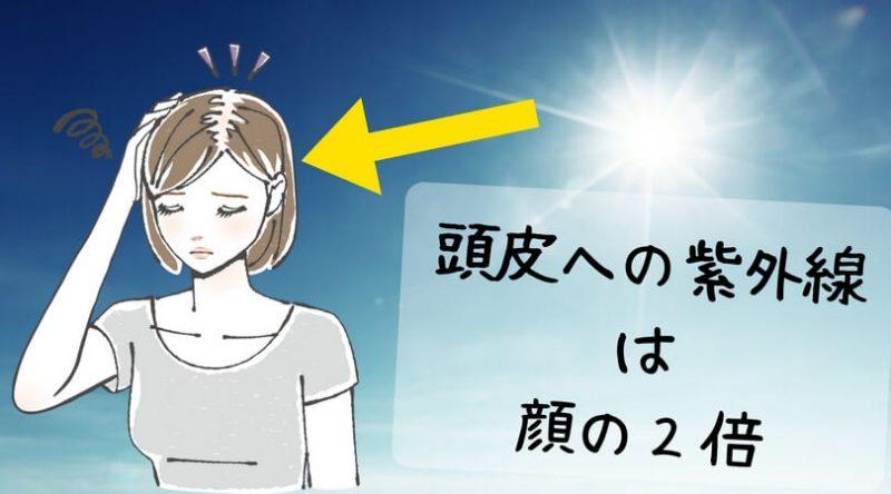 頭皮への紫外線は顔の2倍
