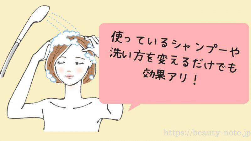 女性のフケ対策 シャンプー