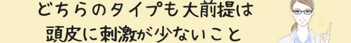 フケタイプ別シャンプーの選び方(3)(1)