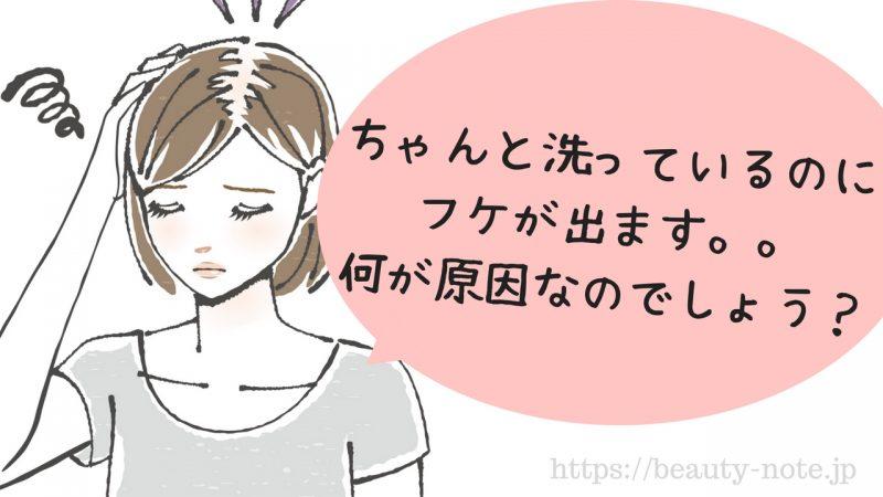 女性のフケの原因