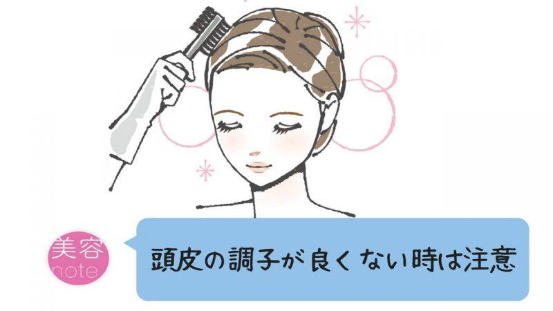 頭皮の調子が良くない時はヘアカラーやパーマは注意