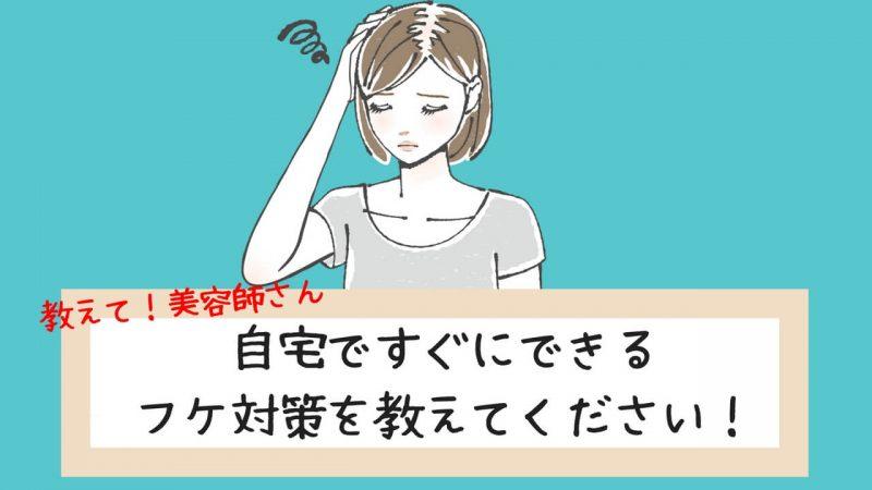 女性のフケ対策!自宅ですぐにできるシャンプーや食生活での対処法を教えます