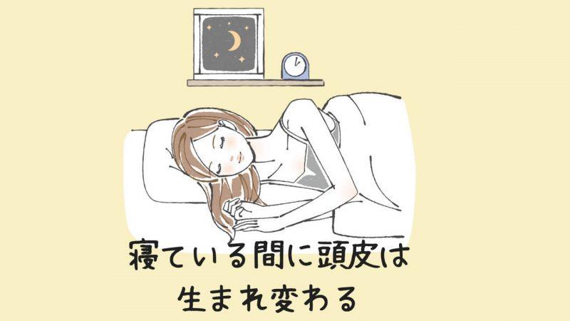 睡眠 頭皮ケア