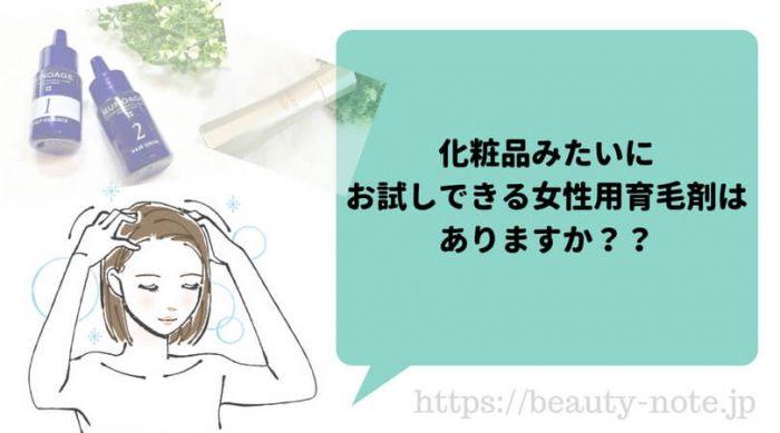 【女性用育毛剤】お試しが可能・トライアルができる5種類を紹介