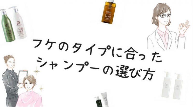 フケのタイプに合ったシャンプーの選び方(1)