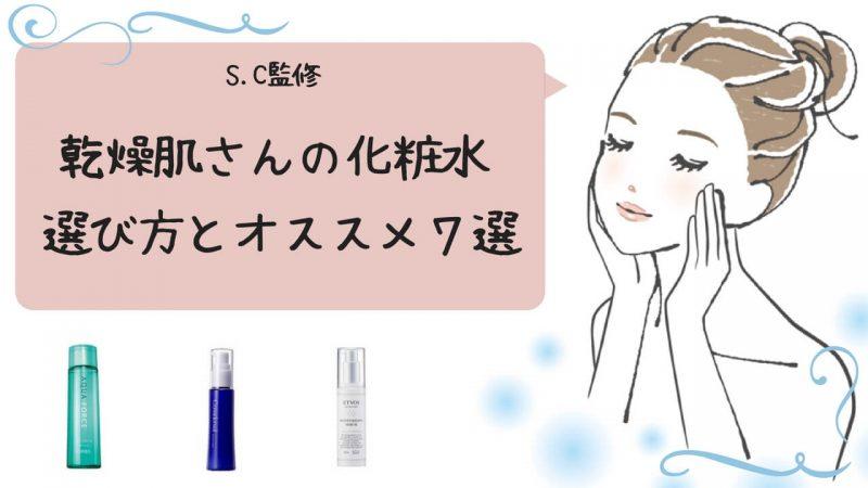 乾燥肌におすすめの化粧水8選~保湿力バツグンの人気ランキング~