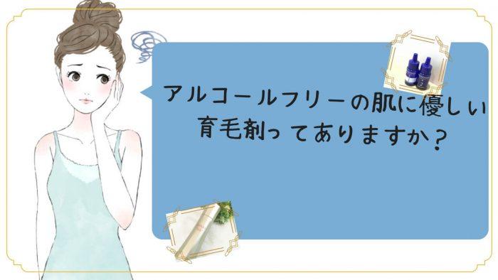 アルコールフリー(ノンアルコール)の女性用育毛剤おすすめ3選を紹介