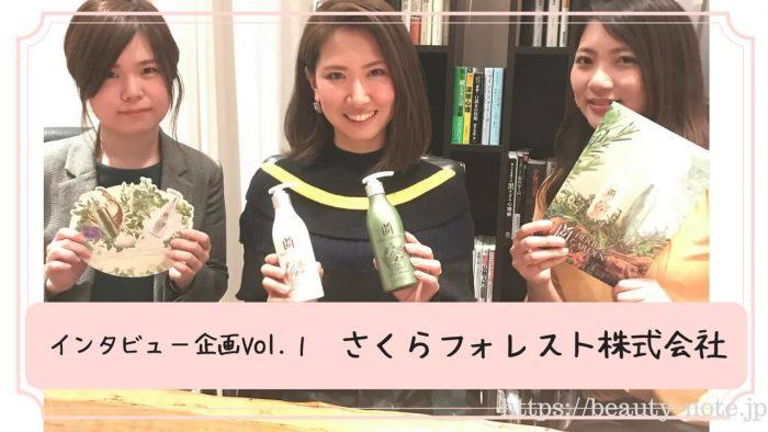 インタビュー企画Vol.1~さくらフォレスト株式会社