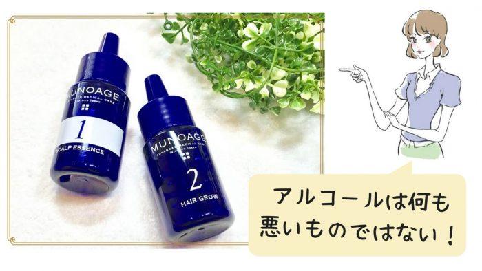 女性用育毛剤 アルコールフリー