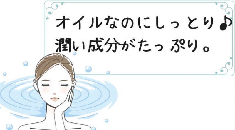 保湿成分はたっぷり配合 (1)