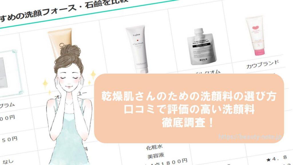 乾燥肌の洗顔料ランキング