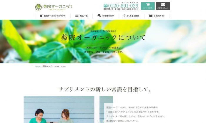 薬院オーガニック ホームページ