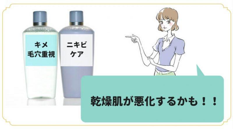 乾燥肌が悪化するかも知れない化粧水