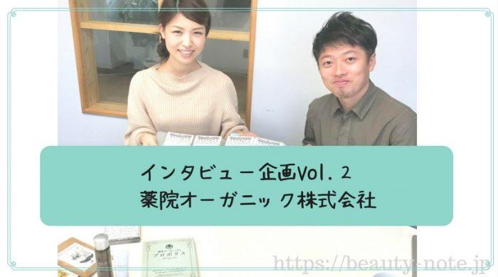 インタビュー企画Vol.2~薬院オーガニック株式会社