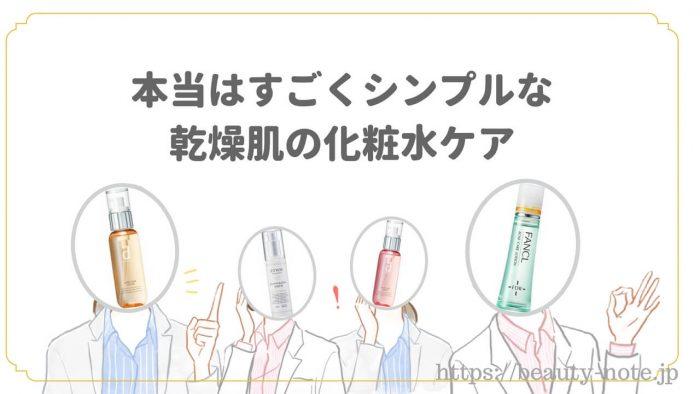 乾燥肌の化粧水ケア