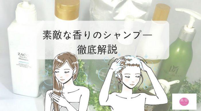 どんな香りが人気?いい匂いのシャンプーおすすめランキング20選