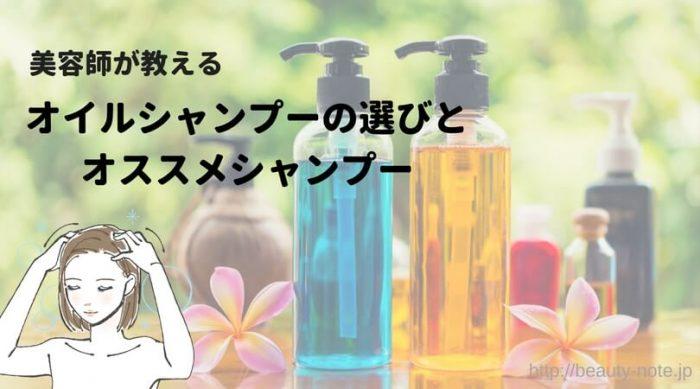 美容師もおすすめ市販オイルシャンプーランキング10選|