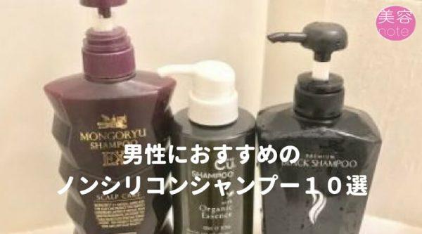 【美容師が選ぶ】メンズにおすすめのノンシリコンシャンプーランキング|市販でも買える男性に人気の10選