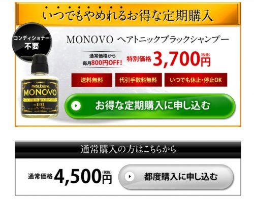 MONOVOシャンプー 公式サイト