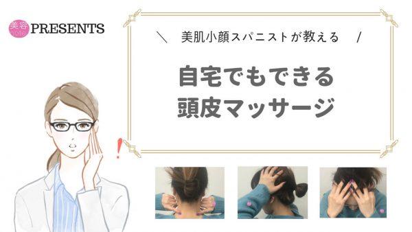 頭皮マッサージの効果と自宅で簡単にできるやり方|スパニストが自宅でできる簡単リフトアップを紹介