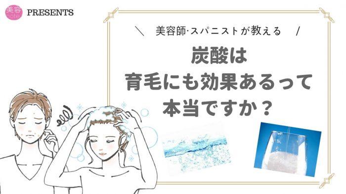 炭酸 育毛