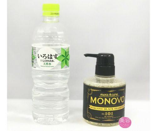 MONOVOシャンプー